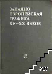 Западноевропейская графика XV-XX веков