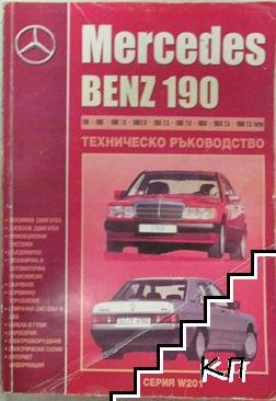 Mercedes Benz 190: Техническо ръководство