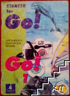 Go! Английско-български речник
