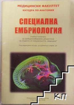 Специалната ембриология