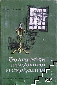 Български предания и сказания