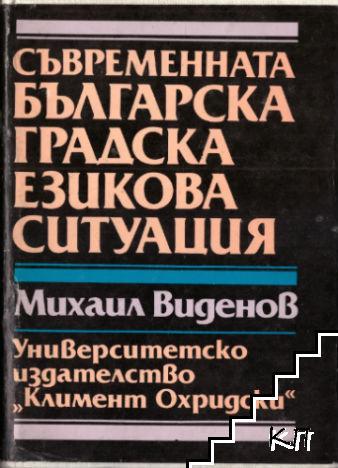 Съвременната българска градска езикова ситуация