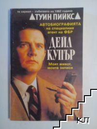Автобиографията на специалния агент на ФБР Дейл Купър