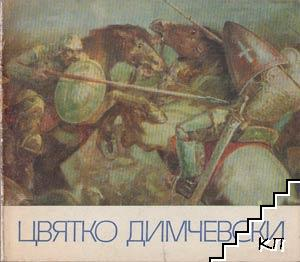 Цвятко Димчевски