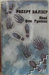 Якоб фон Гунтен