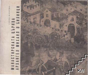 """Манастирската църква """"Архангел Михаил"""" в Билинци"""