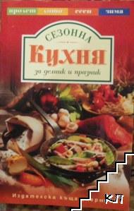 Сезонна кухня за делник и празник