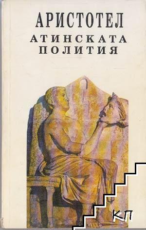 Атинската полития