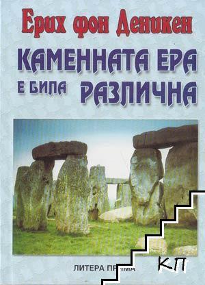 Каменната ера е била различна