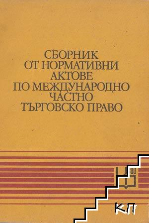 Сборник нормативни актове по международно частно търговско право