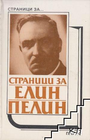 Страници за Елин Пелин: творчеството на писателя в българската литературна критика