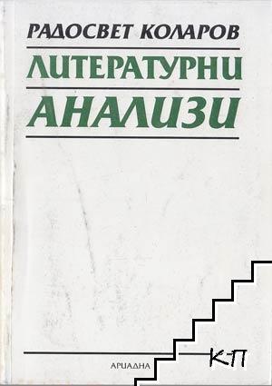 Литературни анализи