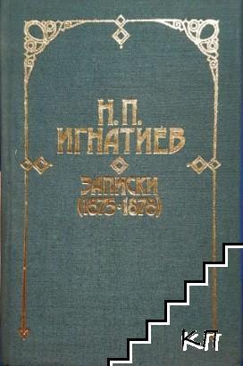 Записки (1875-1878)