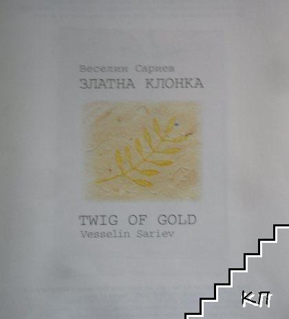 Златна клонка