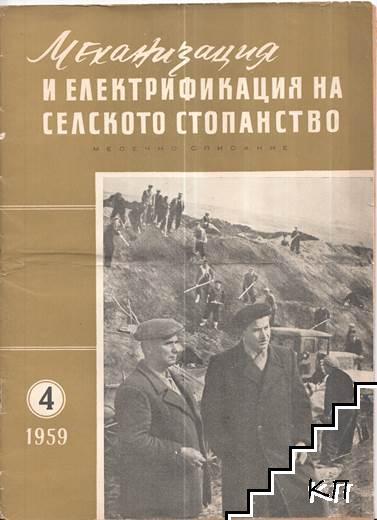 Механизация и електрификация на селското стопанство. Бр. 4 / 1959
