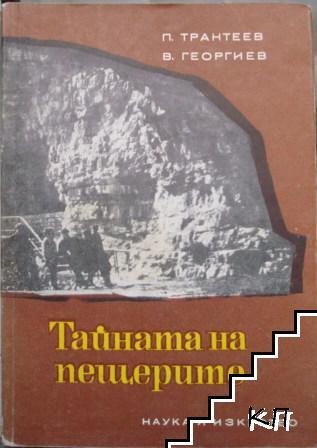 Тайната на пещерите