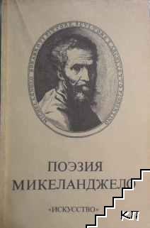 Поэзия Микеланджело