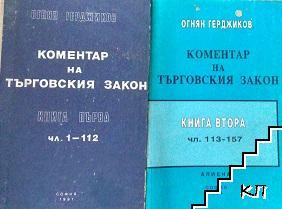 Коментар на търговския закон. Книга 1-2
