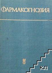 Фармакогнозия