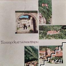 Болгарские монастыри