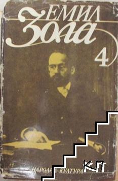 Избрани творби в шест тома. Том 4: Жерминал. Мечта