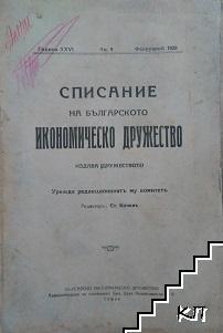 Списание на Българското икономическо дружество. Кн. 9 / 1928