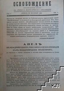 Освобождение. Кн. 1-5 / 1931