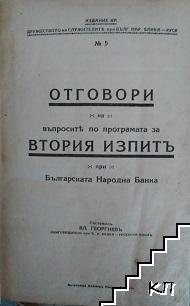 Отговори на въпросите по програмата за втория изпитъ при Българска Народна Банка