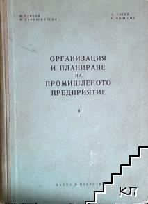 Организация и планиране на промишленото предприятие