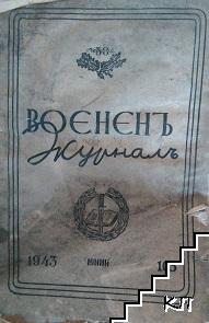 Воененъ журналъ. Кн. 105 / 1943