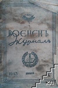 Воененъ журналъ. Кн. 103 / 1943
