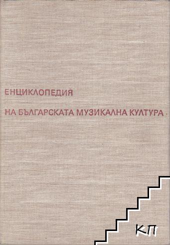 Енциклопедия на българската музикална култура