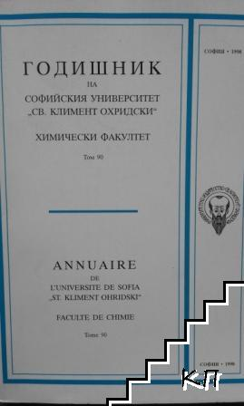 "Годишник на СУ ""Св. Климент Охридски"". Химически факултет. Том 90"