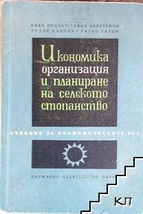 Икономика, организация и планиране на селското стопанство