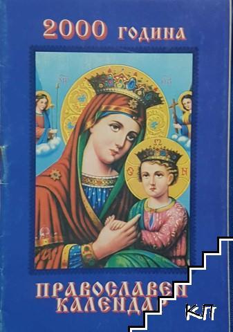 Православен календар 2000