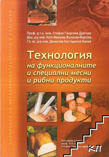 Технология на функционалните и специални месни и рибни продукти