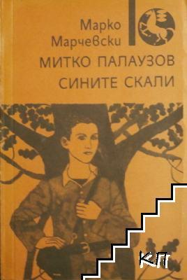 Митко Палаузов. Сините скали