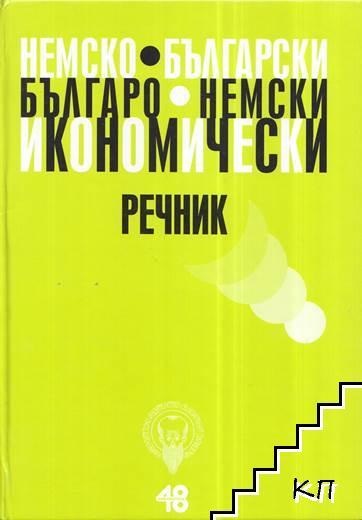 Немско-български / Българско-немски икономически речник