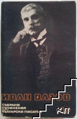Събрани съчинения в двадесет и два тома. Том 19: Критика и публицистика 1877-1885