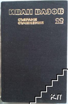 Събрани съчинения в двадесет и два тома. Том 22: Писма