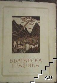 Българска графика