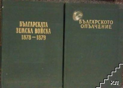 Материали по историята на българската армия. Том 1-2