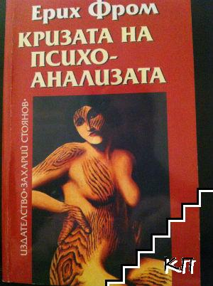 Кризата на психоанализата