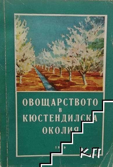 Овощарството в Кюстендилска околия