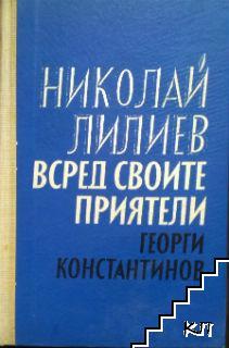 Николай Лилиев всред своите приятели