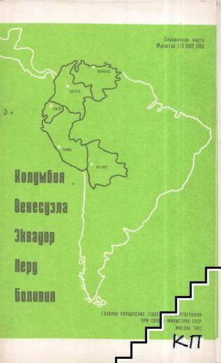 Колумбия, Венецуела, Эквадор, Перу, Боливия. Справочная карта