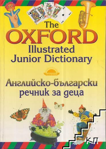 The Oxford Illustrated Junior Dictionary / Английско-български речник за деца