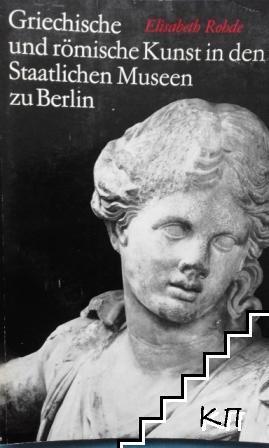 Griechische und römische Kunst in den Staatlichen Museen zu Berlin