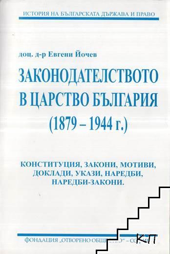 Законодателството в царство България (1879-1944 г.)