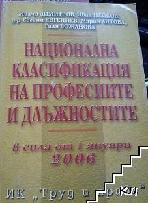 Национална класификация на професиите и длъжностите в сила от 1 януари 2006